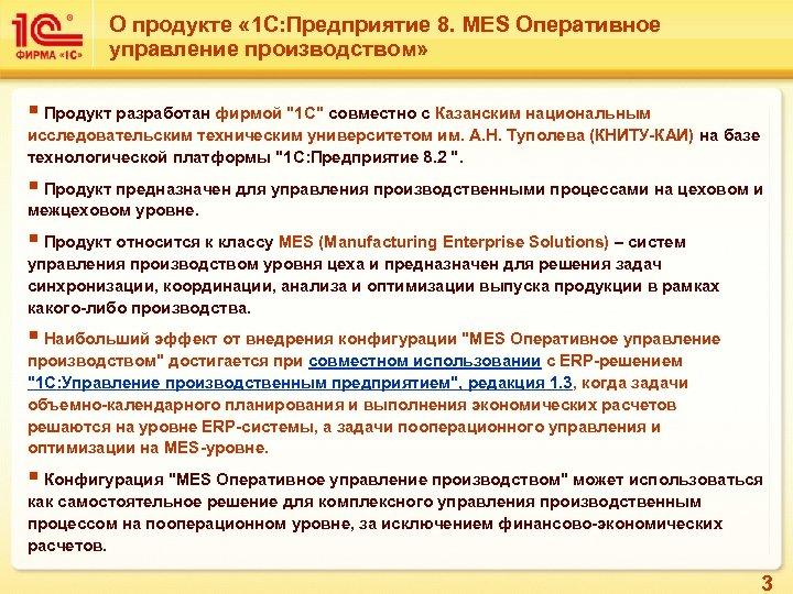 О продукте « 1 С: Предприятие 8. MES Оперативное управление производством» § Продукт разработан