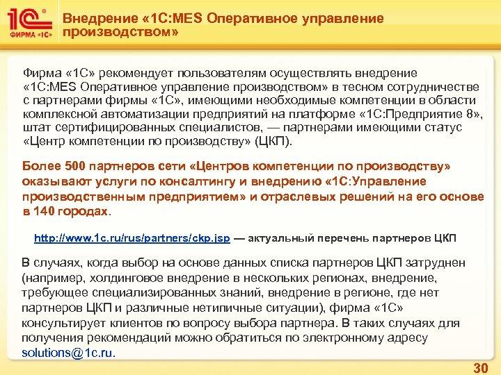 Внедрение « 1 С: MES Оперативное управление производством» Фирма « 1 С» рекомендует пользователям