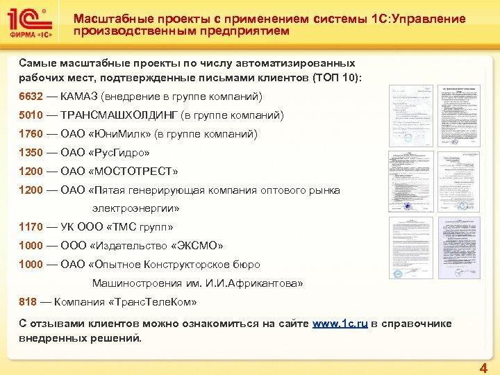 Масштабные проекты с применением системы 1 С: Управление производственным предприятием Самые масштабные проекты по