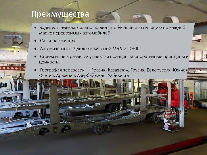Преимущества • Водители ежеквартально проходят обучение и аттестацию по каждой марке перевозимых автомобилей. •