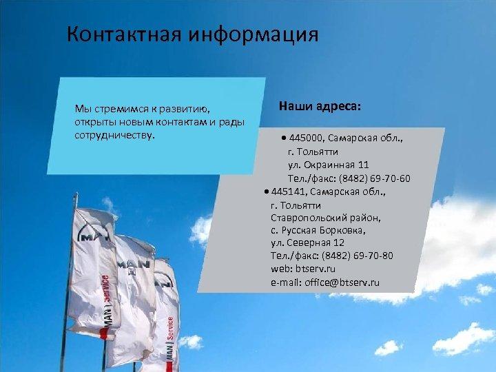 Контактная информация Мы стремимся к развитию, открыты новым контактам и рады сотрудничеству. Наши адреса:
