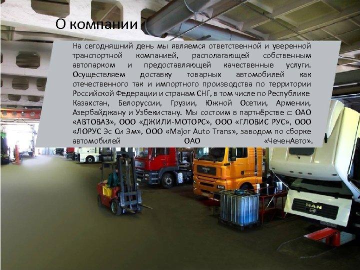 О компании На сегодняшний день мы являемся ответственной и уверенной транспортной компанией, располагающей собственным