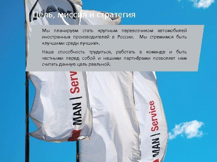 Цель, миссия и стратегия Мы планируем стать крупным перевозчиком автомобилей иностранных производителей в России.