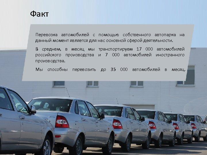 Факт Перевозка автомобилей с помощью собственного автопарка на данный момент является для нас основной