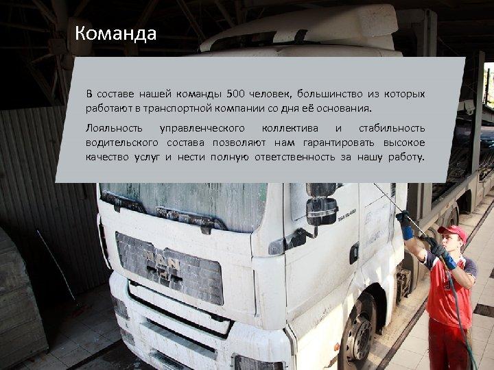Команда В составе нашей команды 500 человек, большинство из которых работают в транспортной компании
