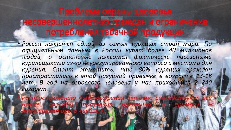 Проблема охраны здоровья несовершеннолетних граждан и ограничение потребления табачной продукции • Россия является одной