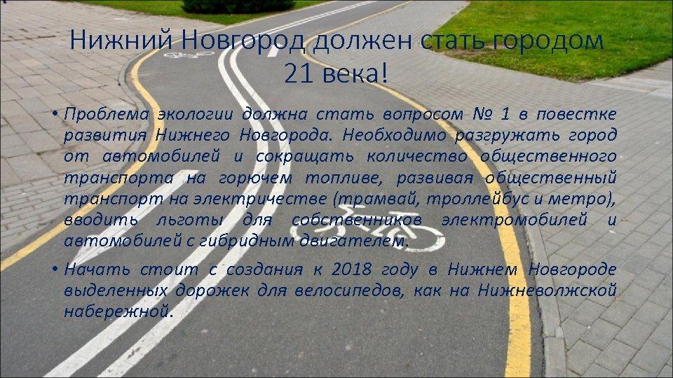 Нижний Новгород должен стать городом 21 века! • Проблема экологии должна стать вопросом №