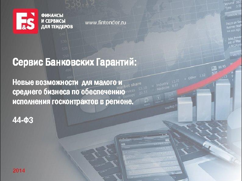www. fintender. ru Сервис Банковских Гарантий: Новые возможности для малого и среднего бизнеса по