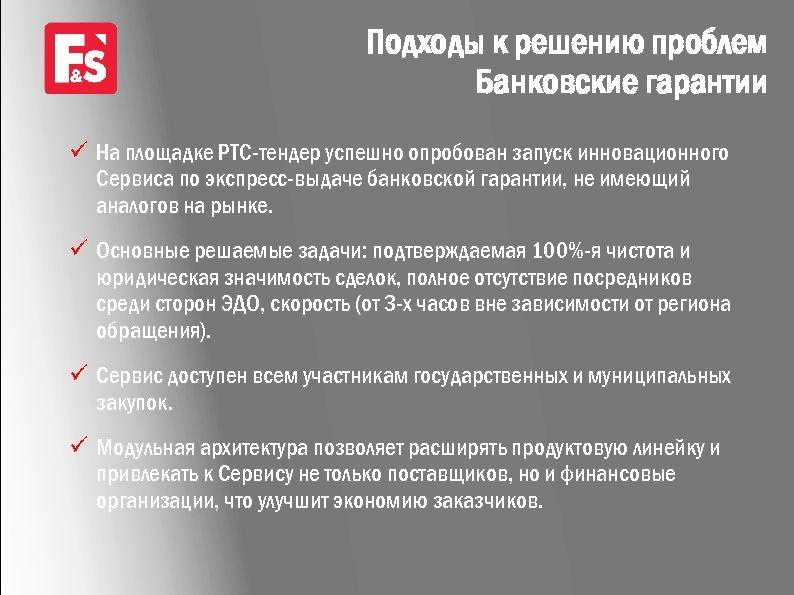 Подходы к решению проблем Банковские гарантии ü На площадке РТС-тендер успешно опробован запуск инновационного