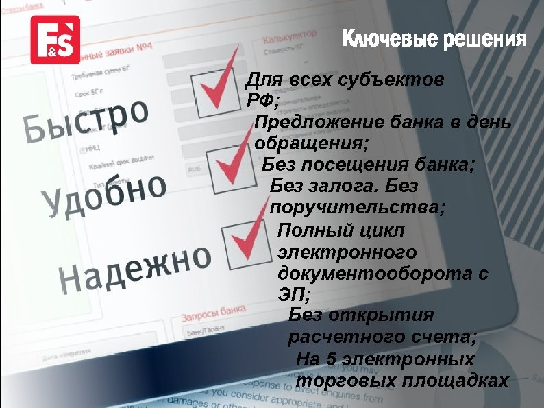 Ключевые решения Для всех субъектов РФ; Предложение банка в день обращения; Без посещения банка;