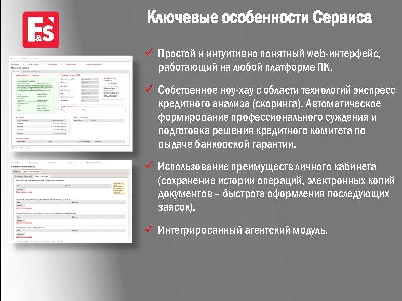 Ключевые особенности Сервиса ü Простой и интуитивно понятный web-интерфейс, работающий на любой платформе ПК.