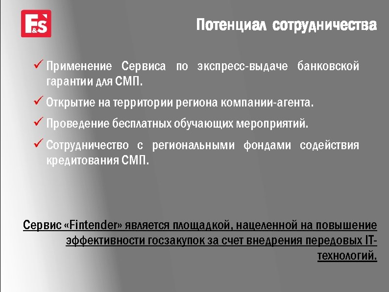 Потенциал сотрудничества ü Применение Сервиса по экспресс-выдаче банковской гарантии для СМП. ü Открытие на
