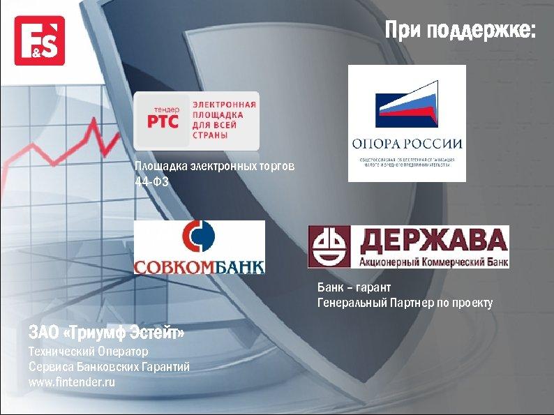 При поддержке: Площадка электронных торгов 44 -ФЗ Банк – гарант Генеральный Партнер по проекту