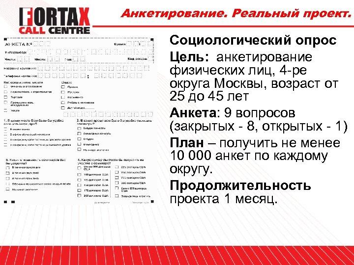Анкетирование. Реальный проект. Социологический опрос Цель: анкетирование физических лиц, 4 -ре округа Москвы, возраст