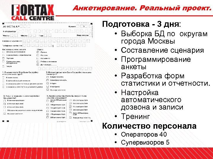 Анкетирование. Реальный проект. Подготовка - 3 дня: • Выборка БД по округам города Москвы
