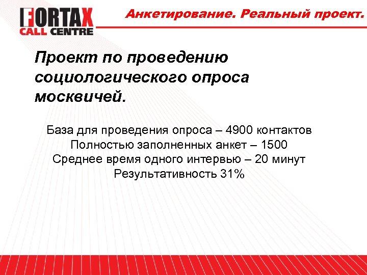 Анкетирование. Реальный проект. Проект по проведению социологического опроса москвичей. База для проведения опроса –