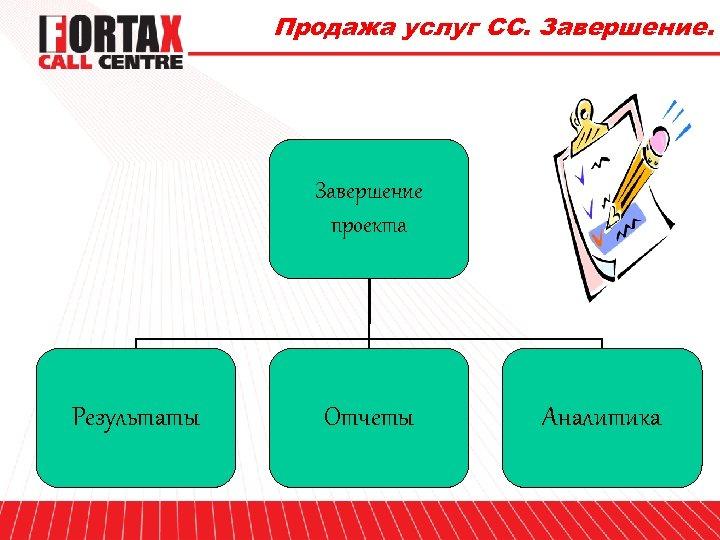 Продажа услуг СС. Завершение проекта Результаты Отчеты Аналитика