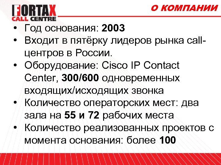 О КОМПАНИИ • Год основания: 2003 • Входит в пятёрку лидеров рынка callцентров в
