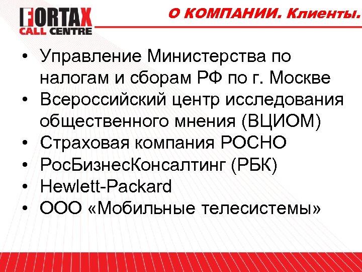 О КОМПАНИИ. Клиенты. • Управление Министерства по налогам и сборам РФ по г. Москве
