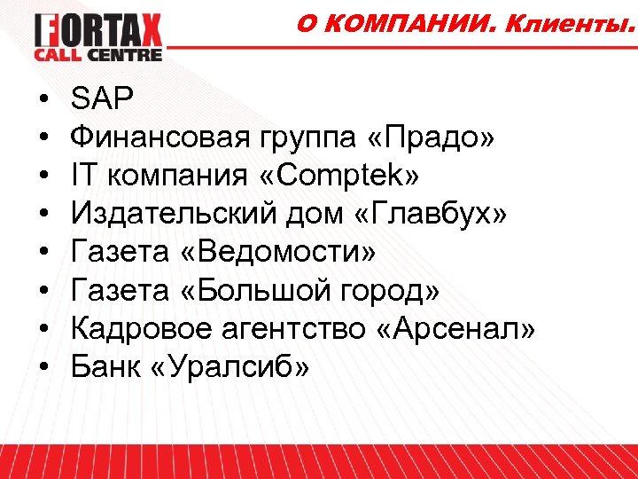 О КОМПАНИИ. Клиенты. • • SAP Финансовая группа «Прадо» IT компания «Comptek» Издательский дом