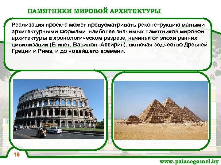 ПАМЯТНИКИ МИРОВОЙ АРХИТЕКТУРЫ Реализация проекта может предусматривать реконструкцию малыми архитектурными формами наиболее значимых памятников