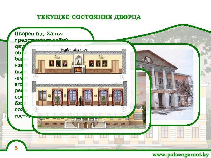 ТЕКУЩЕЕ СОСТОЯНИЕ ДВОРЦА Дворец в д. Хальч представляет собой двухэтажный кирпичный объем с двумя