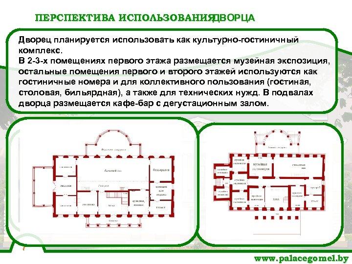 ПЕРСПЕКТИВА ИСПОЛЬЗОВАНИЯ ДВОРЦА Дворец планируется использовать как культурно-гостиничный комплекс. В 2 -3 -х помещениях