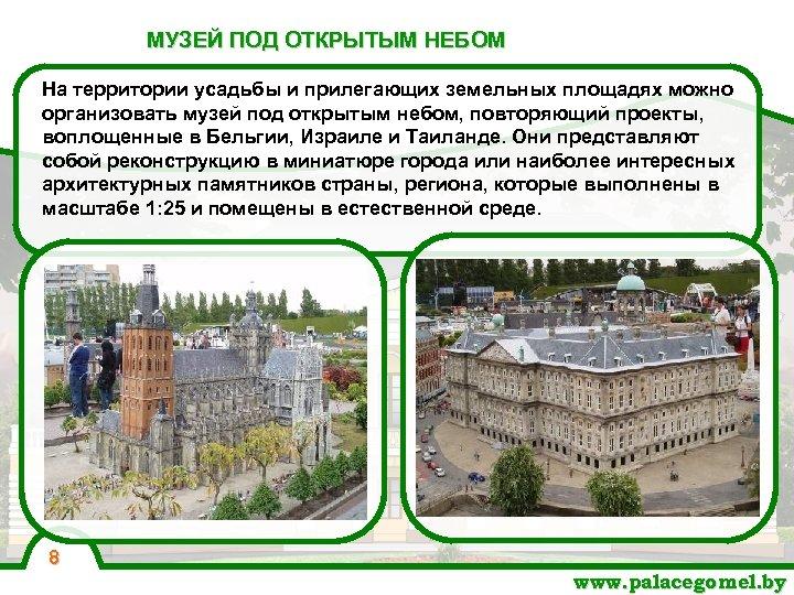 МУЗЕЙ ПОД ОТКРЫТЫМ НЕБОМ На территории усадьбы и прилегающих земельных площадях можно организовать музей