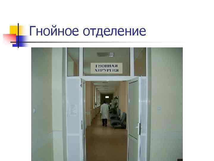 Гнойное отделение