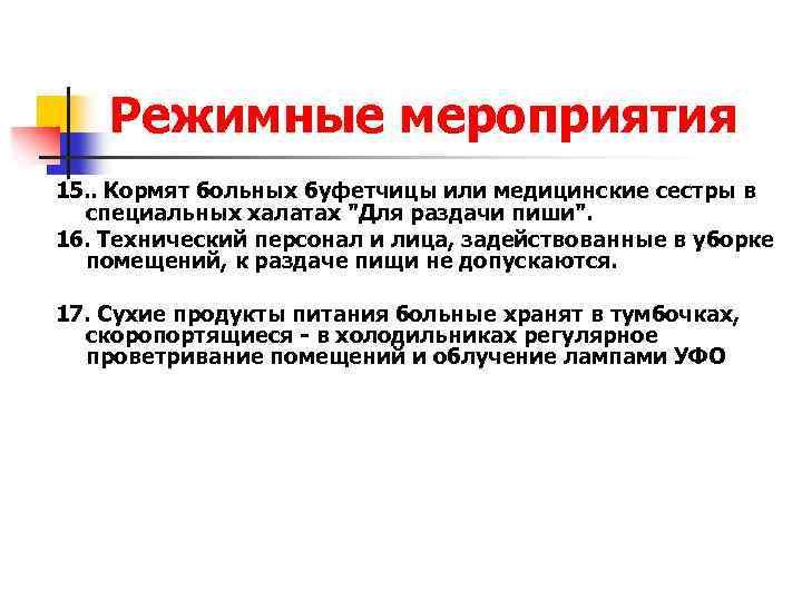 Режимные мероприятия 15. . Кормят больных буфетчицы или медицинские сестры в специальных халатах
