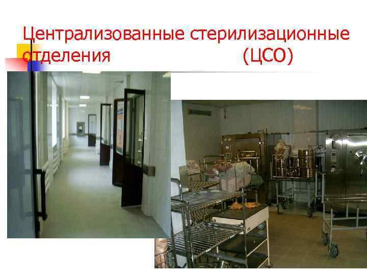 Централизованные стерилизационные отделения (ЦСО)