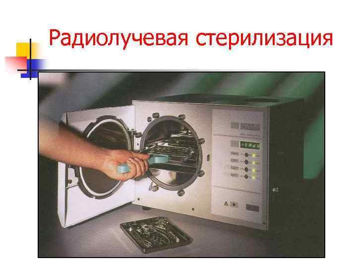 Радиолучевая стерилизация