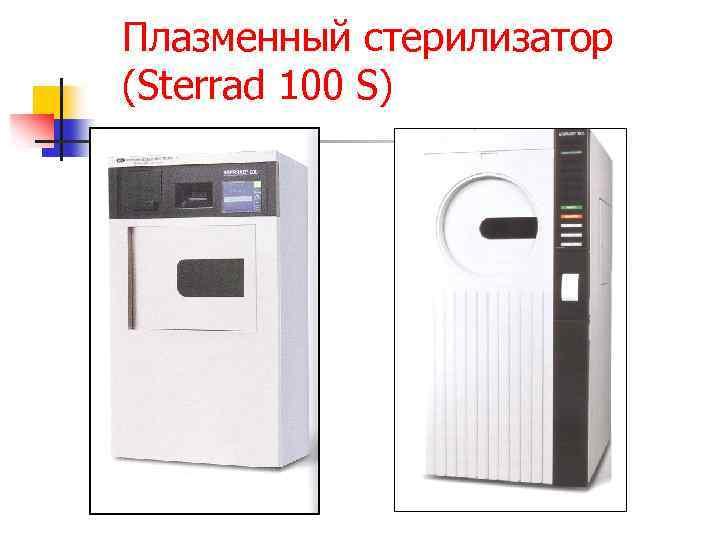 Плазменный стерилизатор (Sterrad 100 S)