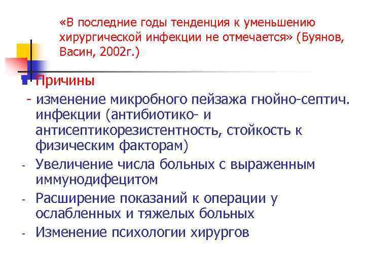 «В последние годы тенденция к уменьшению хирургической инфекции не отмечается» (Буянов, Васин, 2002