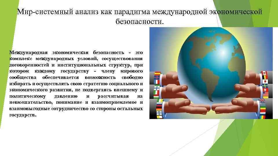Мир-системный анализ как парадигма международной экономической безопасности. Международная экономическая безопасность - это комплекс международных
