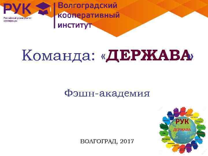 Команда: «ДЕРЖАВА » Фэшн-академия ВОЛГОГРАД, 2017