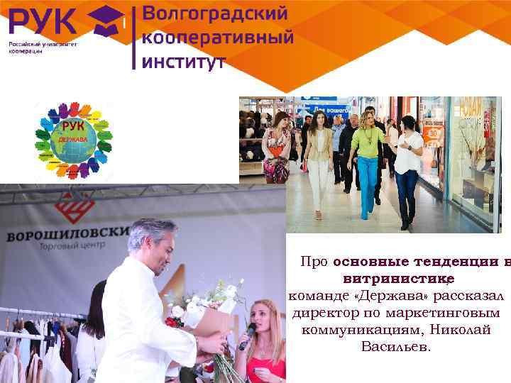 Про основные тенденции в витринистике , команде «Держава» рассказал директор по маркетинговым коммуникациям, Николай