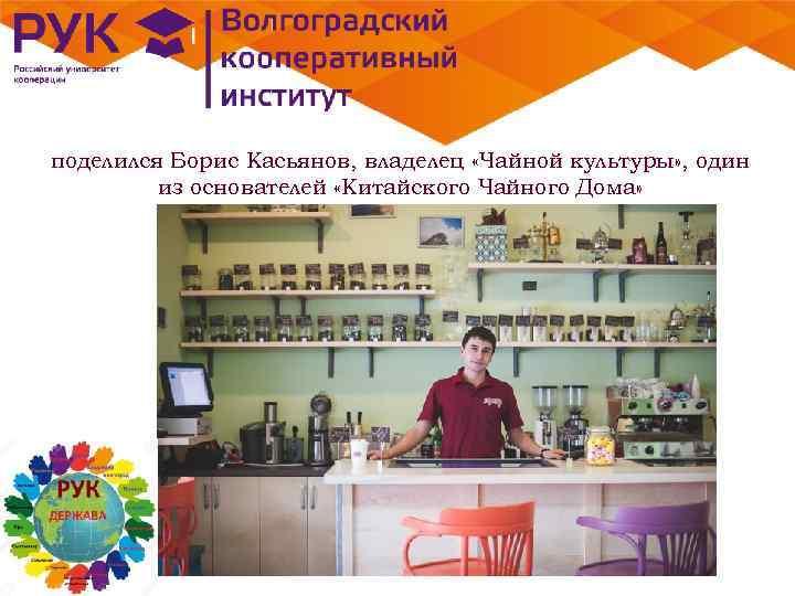 Методами создания « эффекта» с командой «Держава» wow , поделился Борис Касьянов, владелец «Чайной