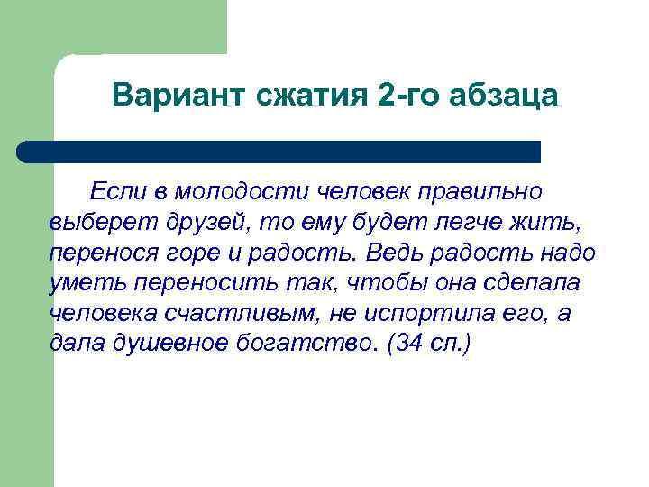 Вариант сжатия 2 -го абзаца Если в молодости человек правильно выберет друзей, то ему