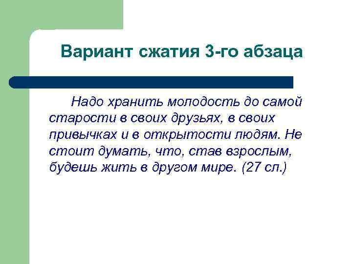 Вариант сжатия 3 -го абзаца Надо хранить молодость до самой старости в своих друзьях,
