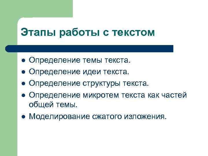 Этапы работы с текстом l l l Определение темы текста. Определение идеи текста. Определение