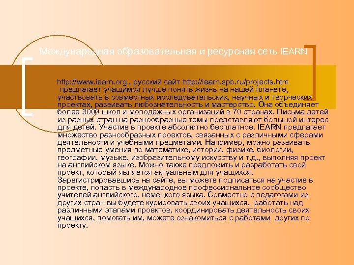 Международная образовательная и ресурсная сеть IEARN http: //www. iearn. org , русский сайт http: