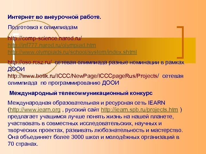 Интернет во внеурочной работе. Подготовка к олимпиадам http: //comp-science. narod. ru/ http: //inf 777.