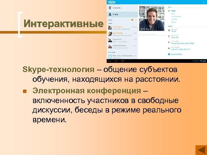 Интерактивные услуги Skype-технология – общение субъектов обучения, находящихся на расстоянии. n Электронная конференция –