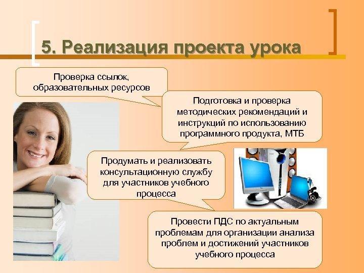 5. Реализация проекта урока Проверка ссылок, образовательных ресурсов Подготовка и проверка методических рекомендаций и