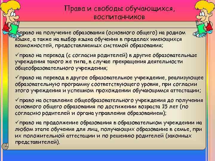 Права и свободы обучающихся, воспитанников üправо на получение образования (основного общего) на родном языке,