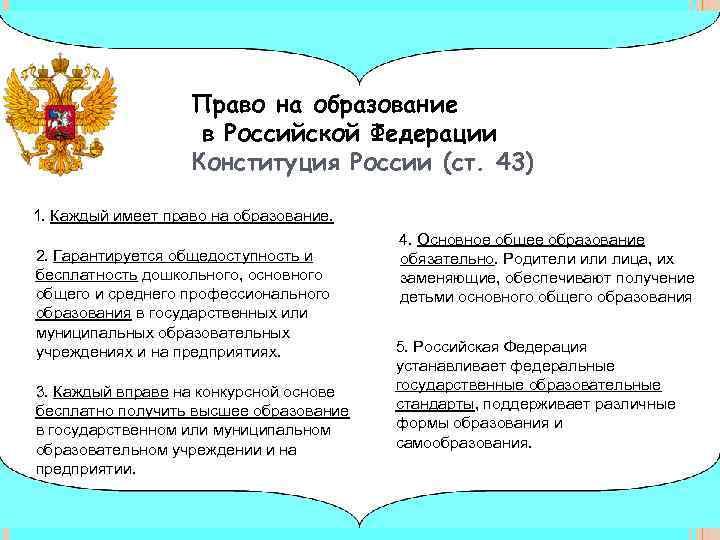 Право на образование в Российской Федерации Конституция России (ст. 43) 1. Каждый имеет право