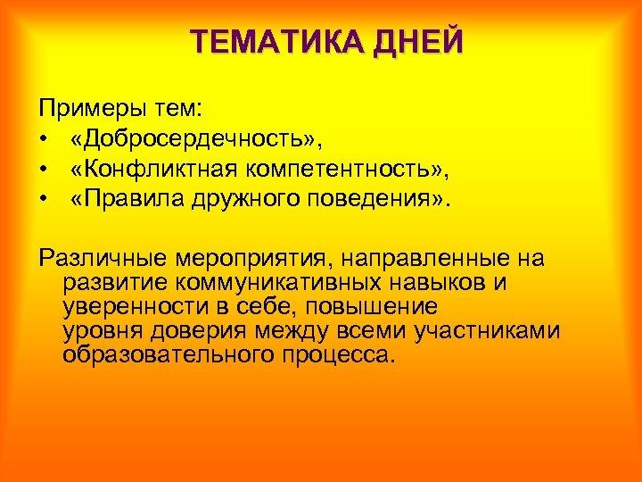 ТЕМАТИКА ДНЕЙ Примеры тем: • «Добросердечность» , • «Конфликтная компетентность» , • «Правила дружного