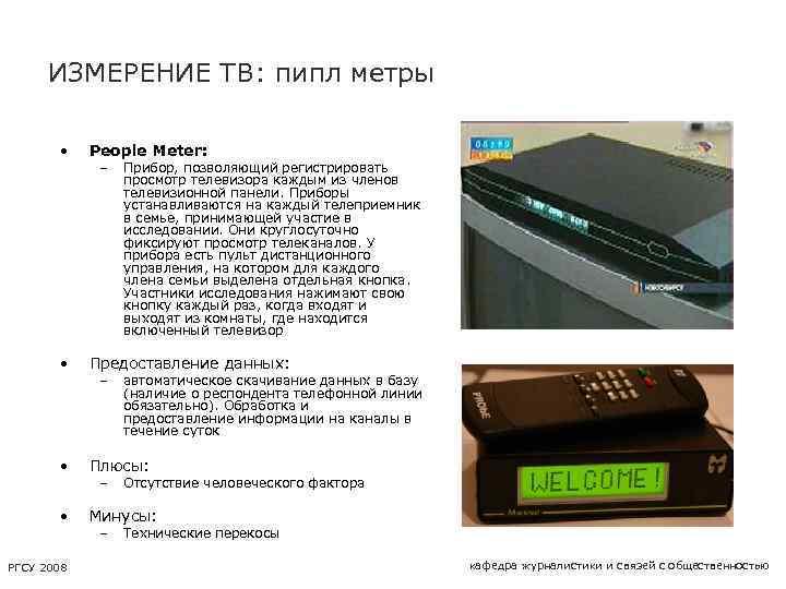 ИЗМЕРЕНИЕ ТВ: пипл метры • People Meter: • Предоставление данных: • Плюсы: • Минусы: