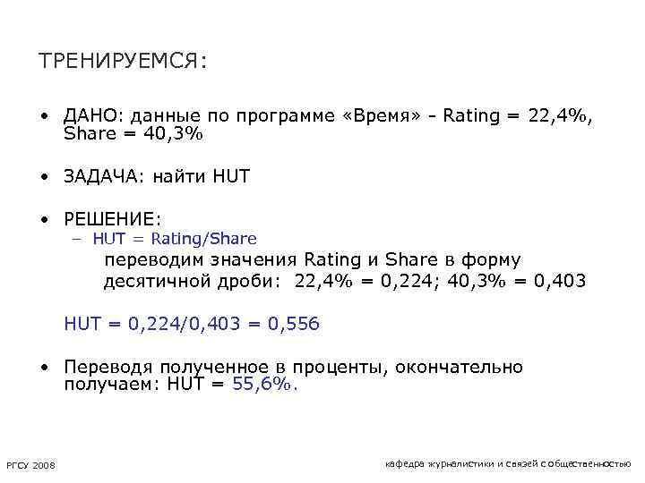 ТРЕНИРУЕМСЯ: • ДАНО: данные по программе «Время» - Rating = 22, 4%, Share =